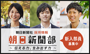 朝日新聞 Recruit Site