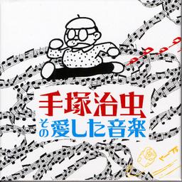 Asahi Com 朝日新聞社 手塚治虫が愛した曲cd化 生誕80年記念 マンガ 映画 音楽 芸能
