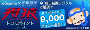 朝日新聞デジタルドコモポイントコース