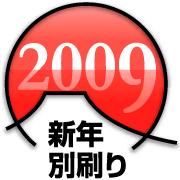 2009年新年別刷り