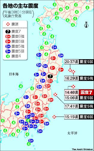 震度 東日本 大震災 東京