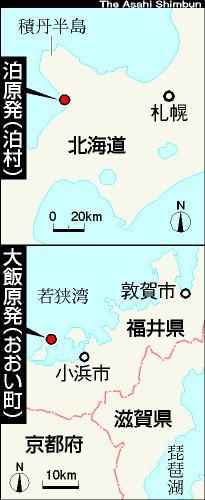 図:大飯原発と泊原発の地図 asahi.com(朝日新聞社):大飯・泊原発、営業運転再開へ 調整