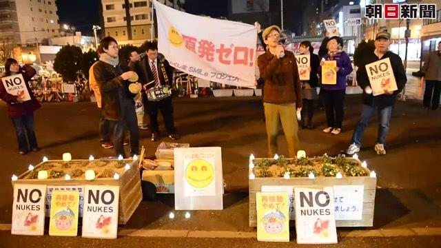 再稼働反対、福島で訴え続ける