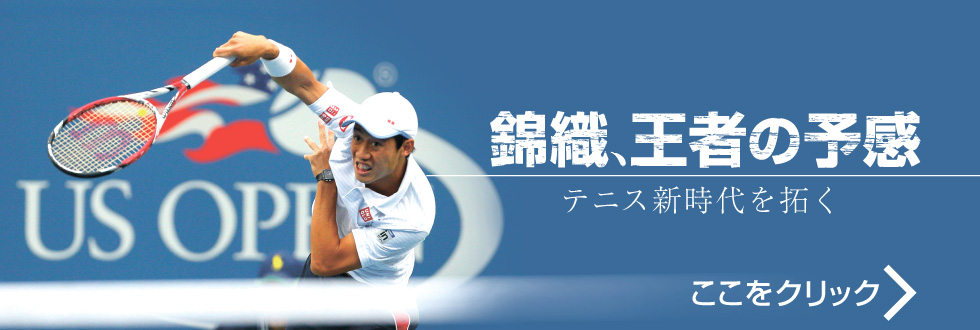 錦織、王者の予感 テニス新時代を拓く