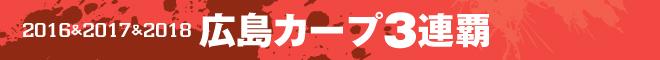 広島カープ3連覇