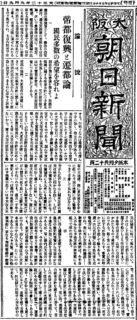 幻の遷都論/関東大震災(12) - ...
