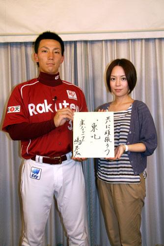 嶋基宏の画像 嶋基宏[プロ野球選手]の関連画像「嶋基宏の画像」 :: ヤッピータレントブック 嶋