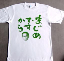 自民党・谷垣禎一総裁のTシャツ
