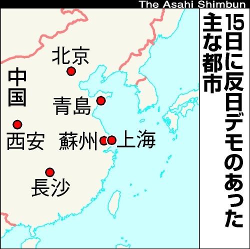 図 15日に反日デモのあった主な都市 日本が尖閣諸島を国有化したことに抗議す... 反日デモ、中