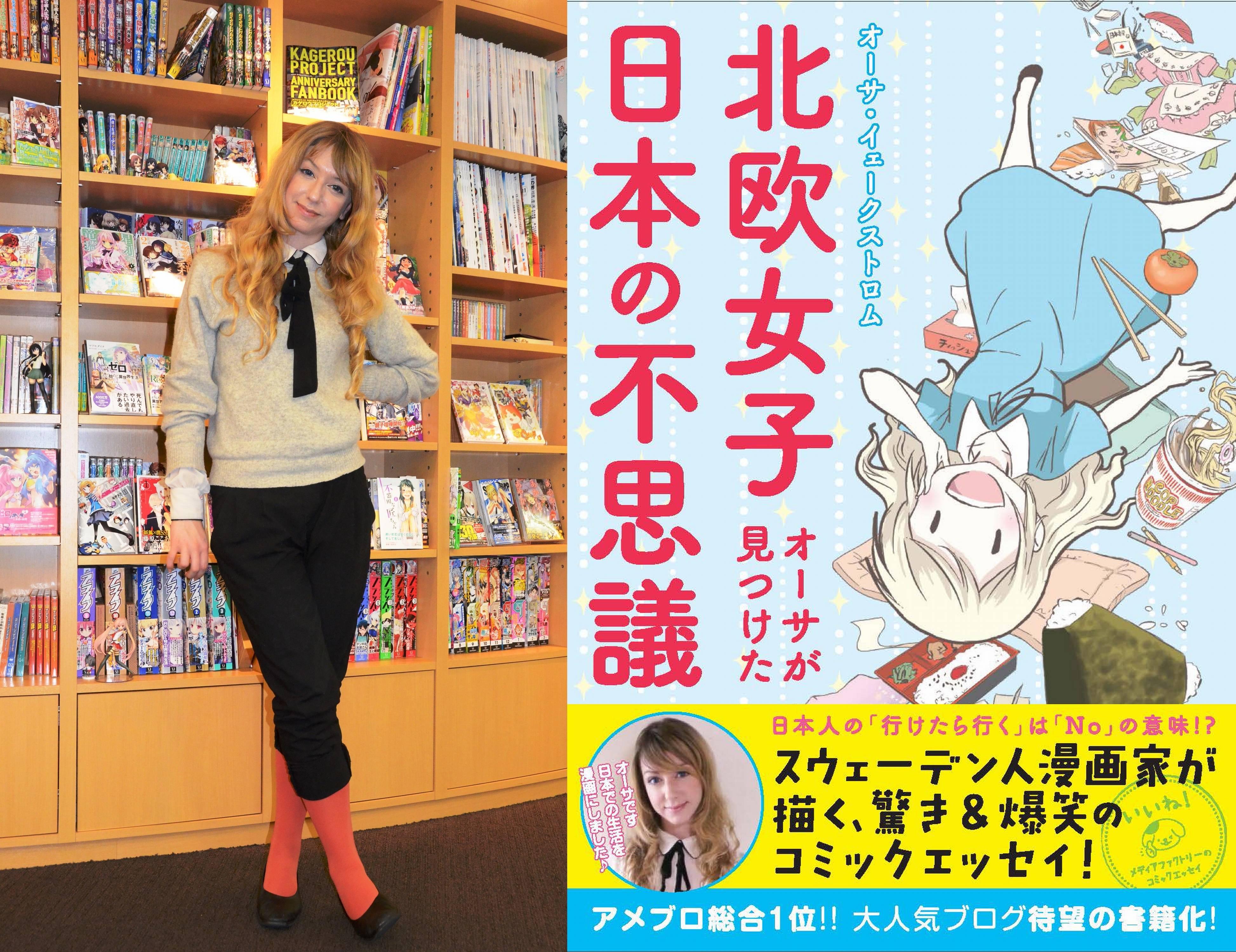 コミックエッセイ:北欧女子オーサが見つけた日本の不思議