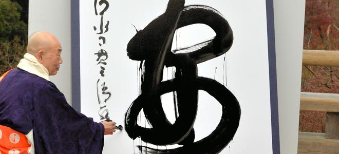 ことしの漢字は「安」に