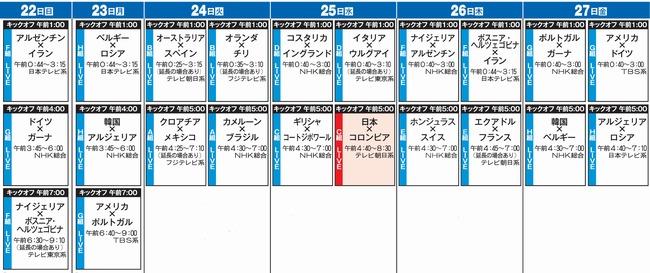 番組 テレビ 表 東京