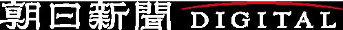 ロゴ:朝日新聞デジタル