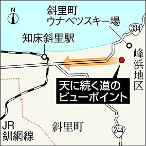 朝日新聞デジタル:天に続く道(斜里町) - 北海道 - 地域