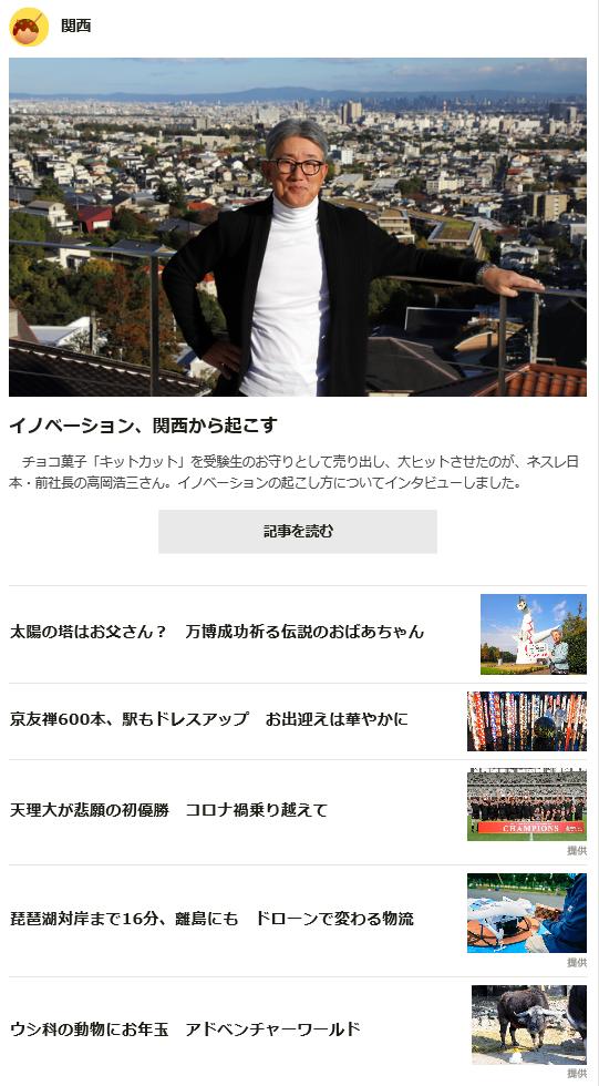 ニュースレター[関西]のサンプル