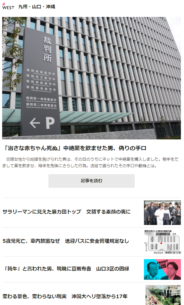 ニュースレター[九州・山口・沖縄]のメールのサンプル