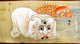 「ぬりかべ」と妖怪の名前が書き込まれた絵巻。右は「海男」=L・トム・ペリー・コレクションから(ブリガムヤング大ハロルド・B・リー図書館蔵)