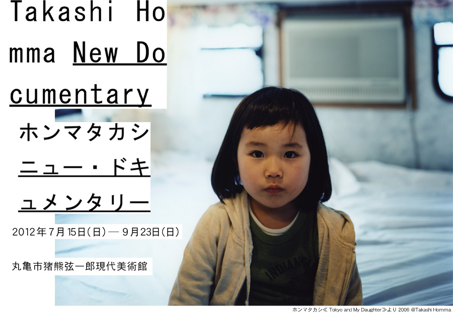 朝日新聞デジタル : 朝日新聞社 - ホンマタカシ ニュー・ドキュメンタリー