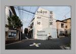 Dear deer 東京の家