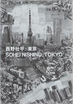 「TOKYO」(IMA Photobooks)
