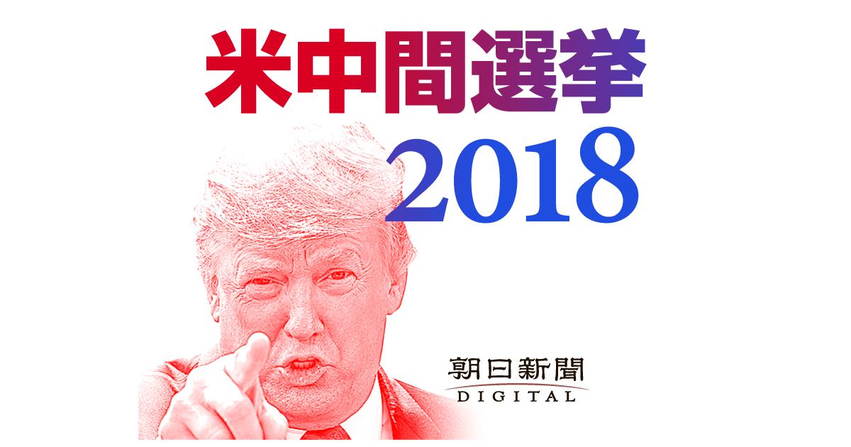 アメリカ中間選挙に関するトピックス:朝日新聞デジタル