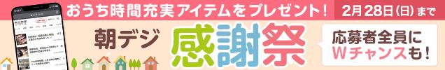 朝デジ感謝祭 2/28まで!