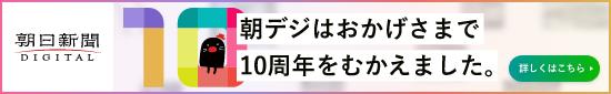 朝日新聞デジタル「創刊10周年」