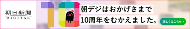 朝日新聞デジタル 創刊10周年