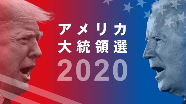 アメリカ大統領選 2020