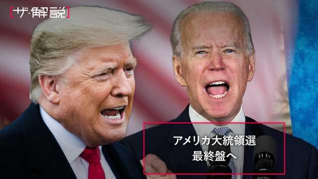 米大統領選、トランプ氏のコロナ感染で混沌