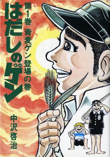 漫画家の中沢啓治さん死去 「はだしのゲン」作者