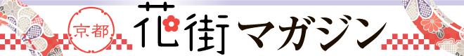 京都花街マガジン