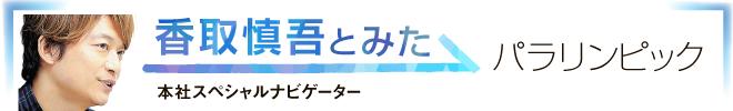 香取慎吾とみた平昌パラリンピック