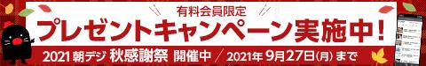 2021朝デジ秋感謝祭