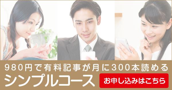 月額980円で月300本まで読める