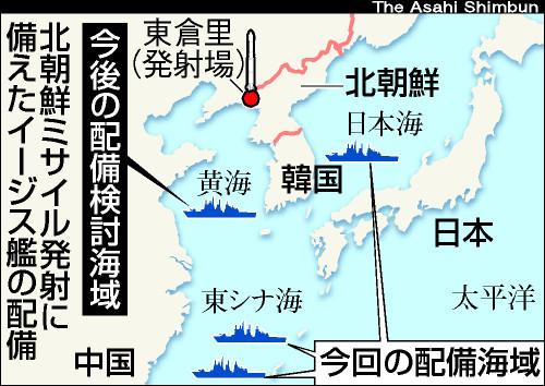 asahi.com(朝日新聞社):黄海にイージス艦配備検討 北朝鮮ミサイル ...