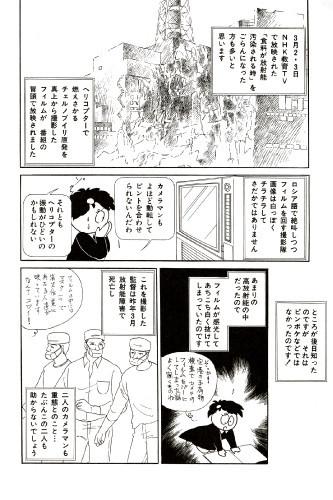 asahi.com(朝日新聞社):原発是非問う漫画「パエトーン」、電子書籍 ...