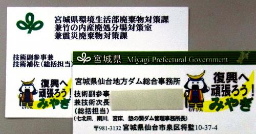 朝日新聞デジタル:兼務五つ、名刺の肩書き70文字 震災で宮城県職員 ...