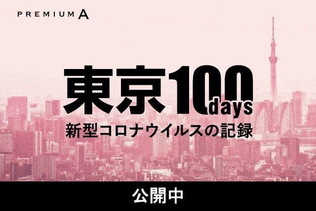 【5/22後編公開】東京100days