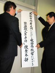 asahi.com(朝日新聞社):鳥取不審死、捜査本部を解散 無職男性死亡は ...
