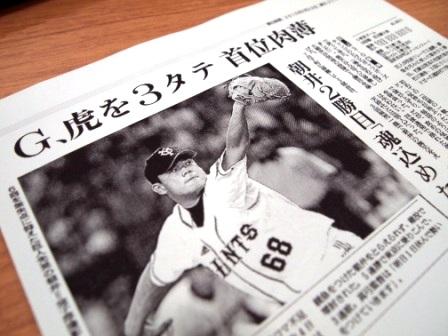 3タテ」の「タテ」ってなあに? - ことばマガジン:朝日新聞デジタル