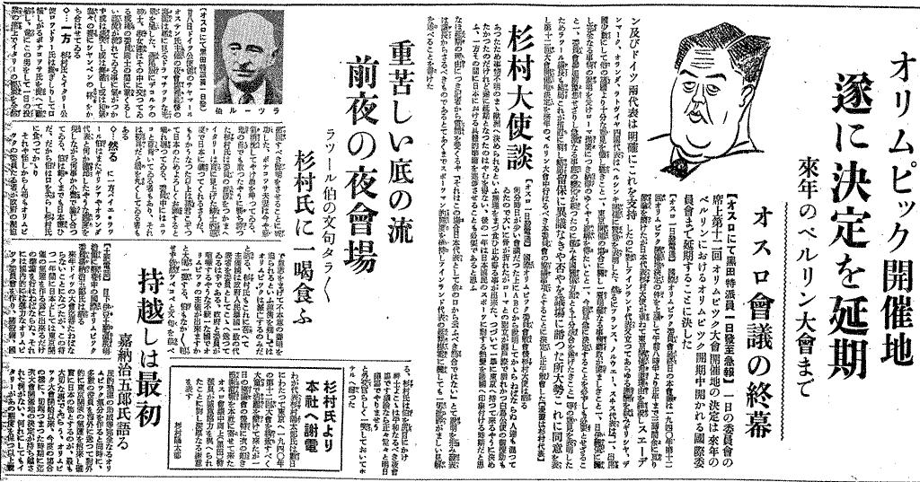 「東京オリンピック 1940 新聞」の画像検索結果