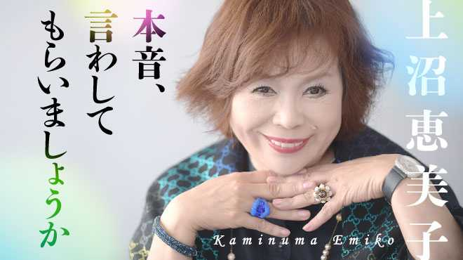 上沼恵美子 本音、言わせてもらいましょうか?