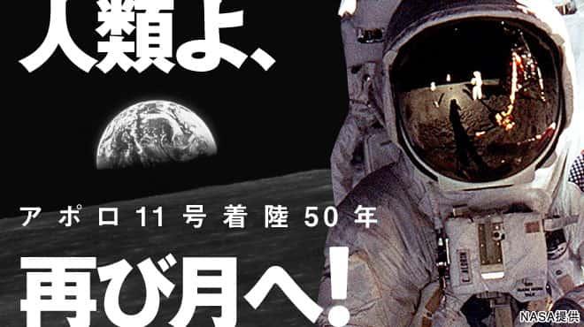 アポロ11号着陸50年 人類よ、再び月へ!