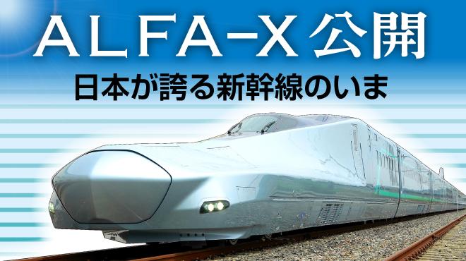 ALFA―X公開、日本が誇る新幹線のいま