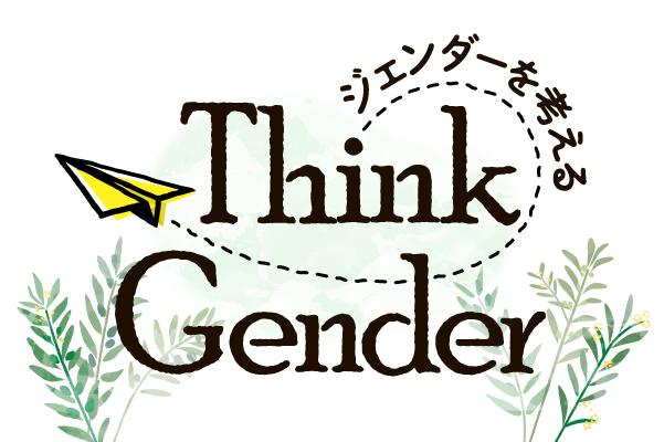 Think Gender