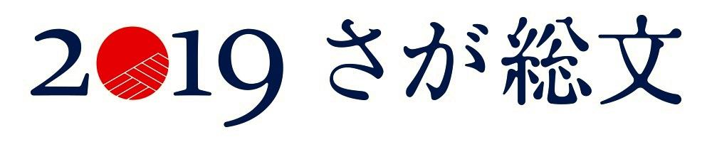 佐賀総文祭